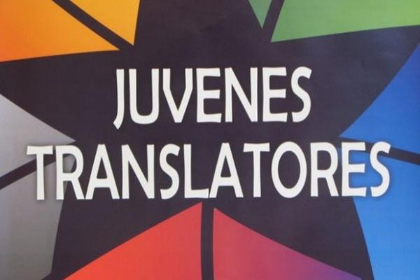 Училищен конкурс обяви ЕС за млади преводачи