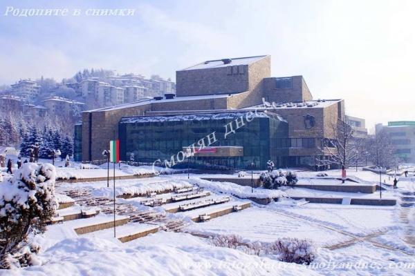 Родопски драматичен театър - град Смолян