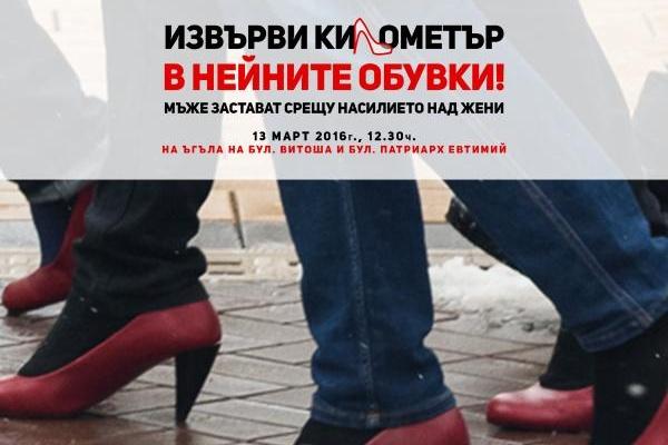 """Шествие """"Извърви километър в нейните обувки"""" на 13 март в София"""