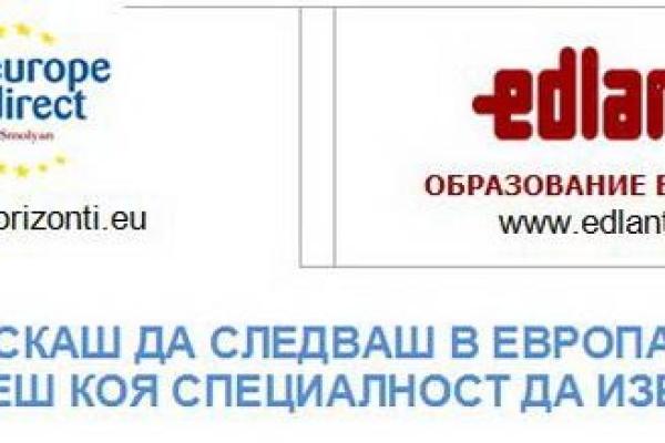 Безплатни консултации по кариерно ориентиране и презентации за кандидатстване във висши учебни заведения в Европа