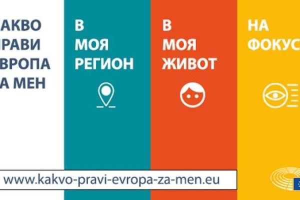 Европейски избори 2019: Какво прави Европа за мен?