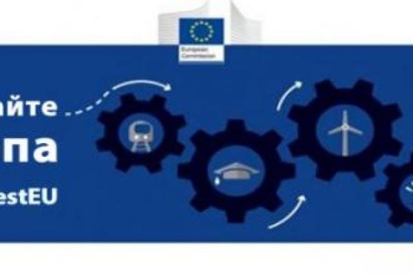 Представяне на Инвестиционния план за Европа, 19 февруари 2016г., Пловдив