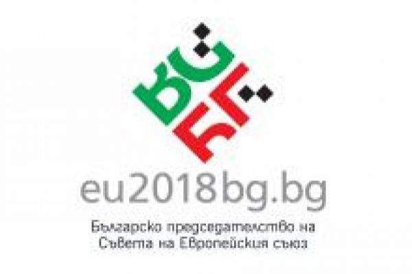 """""""Съединението прави силата"""" е слоганът на българското председателство на Съвета на Европейския съюз през 2018 г."""