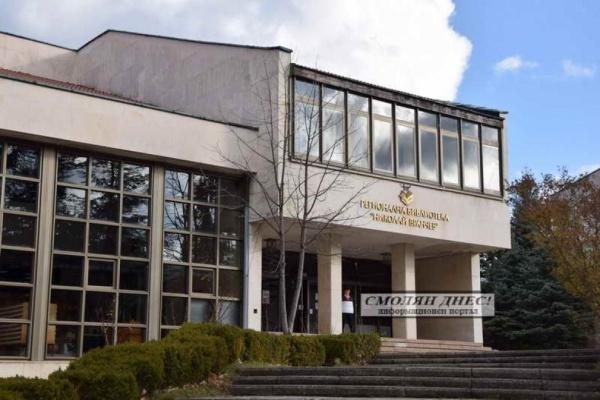 Регионална библиотека - град Смолян