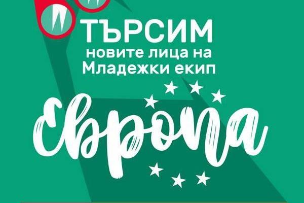"""ЕК в България търси нови доброволци за своя Младежки екип """"Европа"""""""