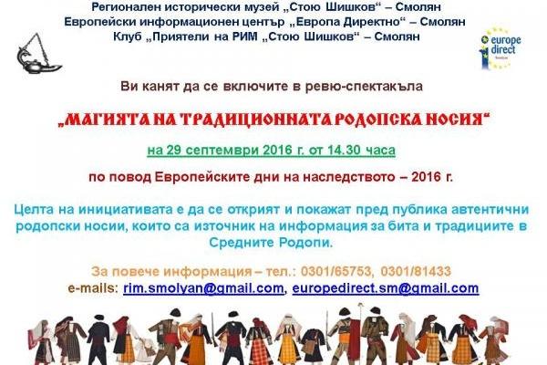 """Ревю-спектакъл """"Магията на традиционната родопска носия"""" представят в Смолянсия музей"""