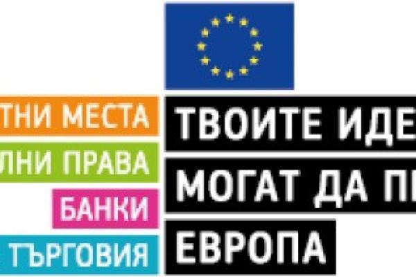 Месец на единния пазар провежда Европейският съюз