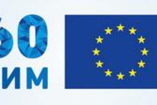 """Пътуваща изложба: """"Наследството на Римските договори за днешна Европа: 1957-2017"""" ще бъде открита в Смолян"""