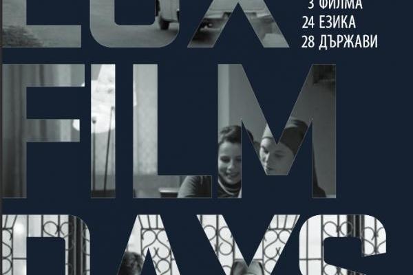 """Полският филм """"Ида"""" спечели филмовата награда LUX за 2014 година"""