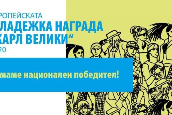 """Българският претендент за Европейската младежка награда """"Карл Велики"""" за 2020 г. е проектът """"Лечение без граници"""""""